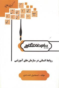 گنجينه-طلايي-روابط-انساني-در-سازمان-هاي-آموزشي-