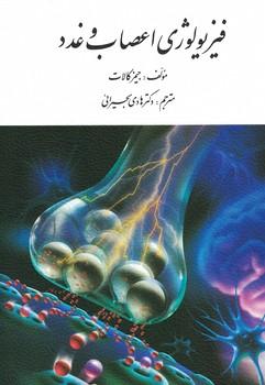 فيزيولوژي-اعصاب-و-غدد