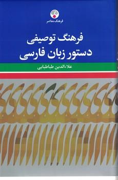 فرهنگ-توصيفي-دستور-زبان-فارسي-