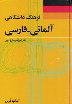 فرهنگ-دانشگاهي-آلماني-فارسي-