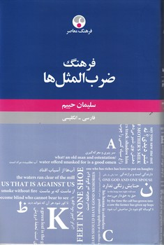 فرهنگ-ضرب-المثل-ها-(فارسي---انگليسي)