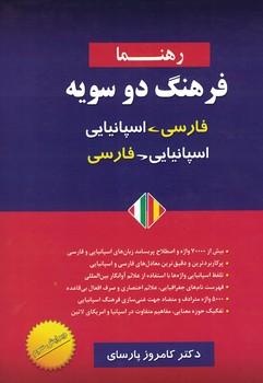فرهنگ-دوسويه-(فارسي-اسپانيايي)-(اسپانيايي-فارسي)