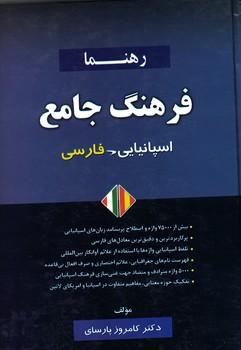 فرهنگ-جامع-اسپانيايي-فارسي