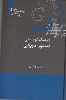 فرهنگ-توصيفي-دستور-تاريخي-