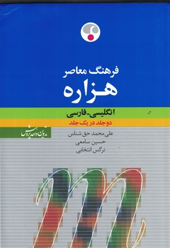 فرهنگ-معاصر-هزاره-(انگليسي-فارسي)-(دوجلد-در-يك-جلد)