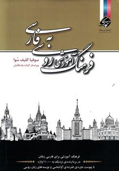 فرهنگ-آموزشي-روسي-به-فارسي-