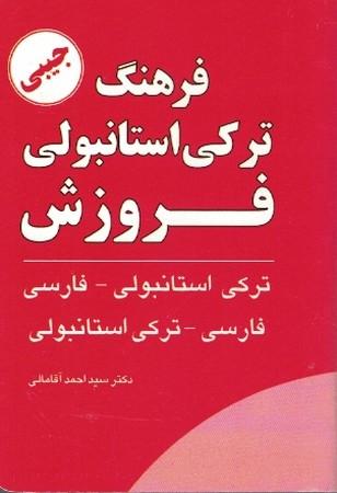 فرهنگ-تركي-استانبولي-فروزش-(تركي-استانبولي-فارسي)