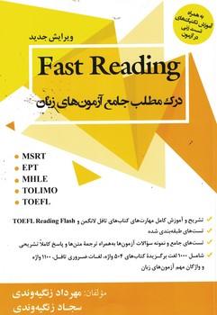 درك-مطلب-جامع-آزمون-هاي-زبان--fast-reading-
