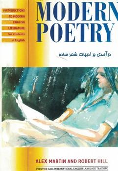 modern-poetry-