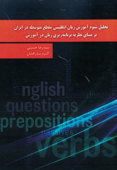 تحليل-شيوه-آموزش-زبان-انگليسي-مقطع-متوسطه-در-ايران-بر-مبناي-نظريه-برنامه-ريزي---