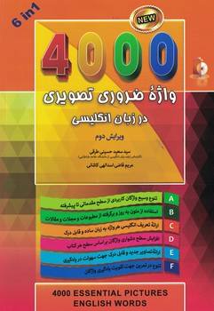 4000-واژه-ضروري-تصويري-در-زبان-انگليسي