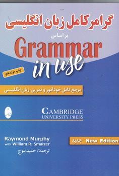 گرامر-كامل-زبان-انگليسي-بر-اساس-grammar-in-use