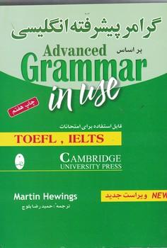 گرامر-پيشرفته-انگليسي-بر-اساس-advanced-grammar-in-use