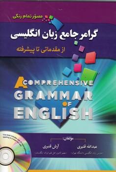 گرامر-جامع-زبان-انگليسي-از-مقدماتي-تا-پيشرفته-(مصور-تمام-رنگي)