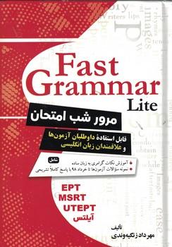 fast-grammar-lite-(مرور-شب-امتحان)