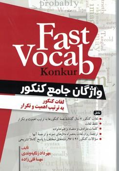 fast-vocab-konkur-(واژگان-جامع-كنكور)