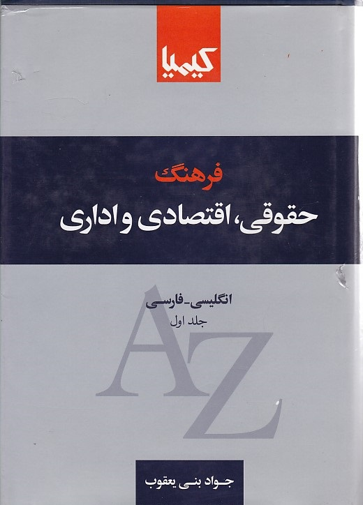 فرهنگ-حقوقي،-اقتصادي-و-اداري-(انگليسي---فارسي)-(2-جلدي)