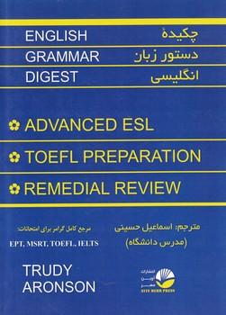 چكيده-دستور-زبان-انگليسي-