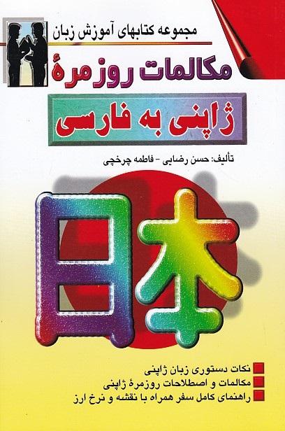 مكالمات-روزمره-ژاپني-به-فارسي-