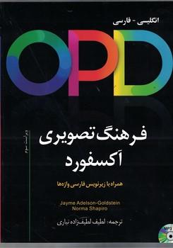 فرهنگ-تصويري-آكسفورد-انگليسي---فارسي-(opd)