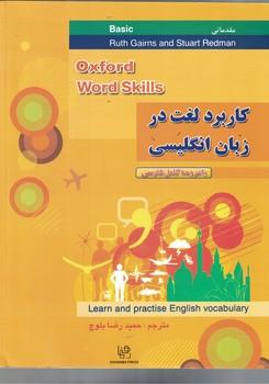 كاربرد-لغت-در-زبان-انگليسي-با-ترجمه-كامل-فارسي-