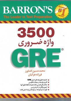3500-واژه-ضروري-gre