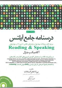 درسنامه-جامع-آيلتس-(جلد-دوم)-reading--speaking