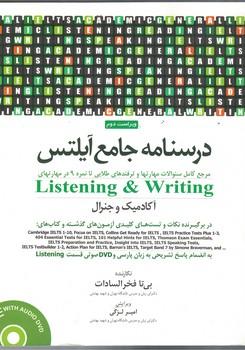 درسنامه-جامع-آيلتس-(جلد-اول)-listening--writing