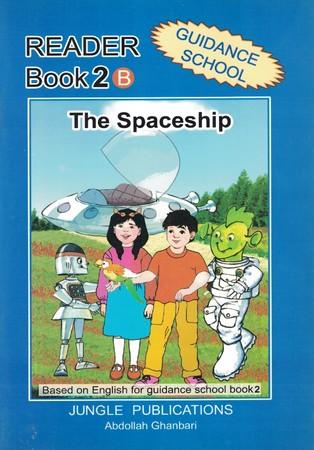 reader-book-2--thr-spaceship-