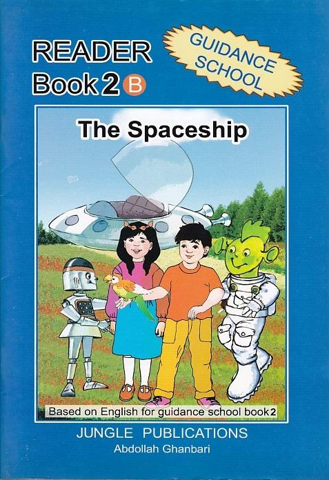 reader-book-2--the-spaceship-