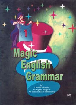 magic-english-grammar-1