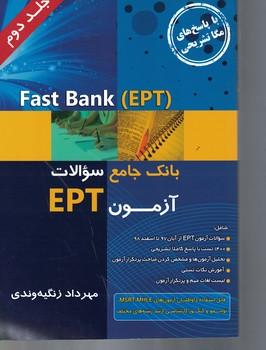 fast-bank-(ept)