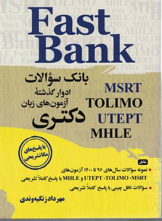 fast-bank-
