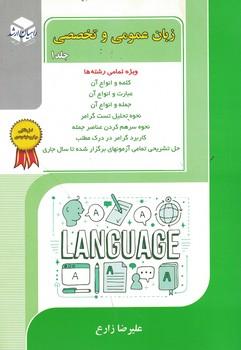 زبان-عمومي-و-تخصصي-(جلد1)