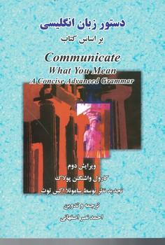 دستور-زبان-انگليسي-بر-اساس-كتاب-communicate-what-you-mean-a-concise-advanced-