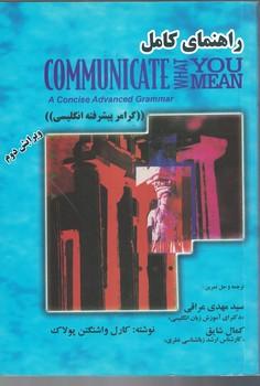 راهنماي-كامل-communicate-what-you-mean-a-concise-advanced-grammar