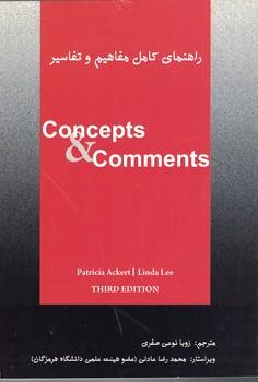 راهنماي-كامل-مفاهيم-و-تفاسير-concepts--comments