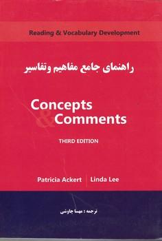 راهنماي-جامع-مفاهيم-و-تفاسير-concepts--comments