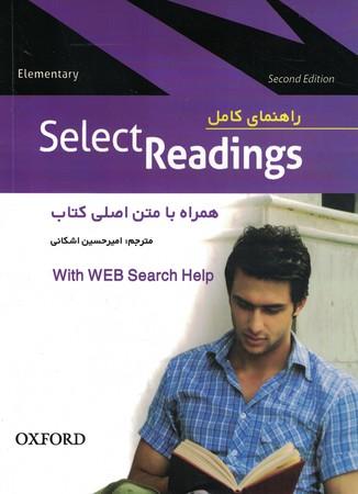 راهنماي-كامل-select-readings-(elementary)-