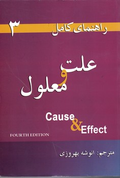 راهنماي-كامل-علت-و-معلول-cause--effect