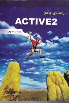 راهنماي-جامع-active2
