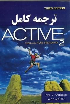 ترجمه-كامل-active-skills-for-reading-student-2