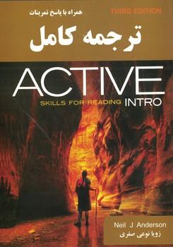 ترجمه-كامل-active-skills-for-reading-student-intro