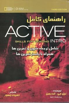 راهنماي-كامل-active-skills-for-reading-student-intro-شامل-ترجمه-متون-و-تمرين-ها