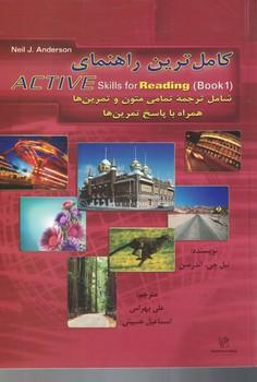 كامل-ترين-راهنماي-active-skills-for-reading-book-1-شامل-ترجمه-تمامي-متون