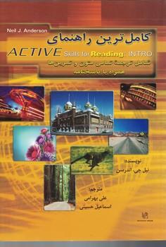 كامل-ترين-راهنماي-active-skills-for-reading-intro-شامل-ترجمه-تمامي-متون