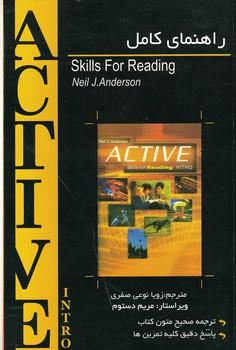 راهنماي-كامل-active-skills-for-reading-intro--