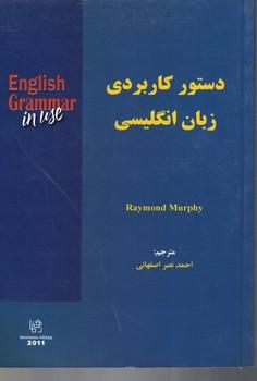 دستور-كاربردي-زبان-انگليسي-