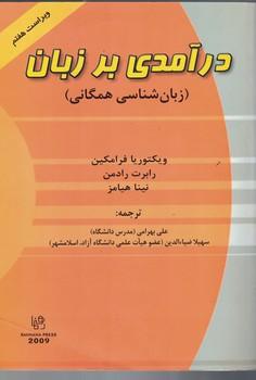 درآمدي-بر-زبان-(زبان-شناسي-همگاني)