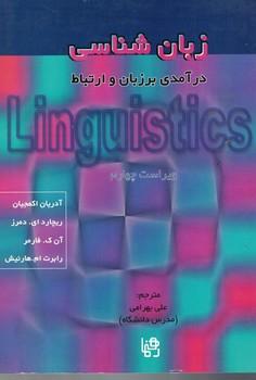 زبان-شناسي-درآمدي-بر-زبان-و-ارتباط
